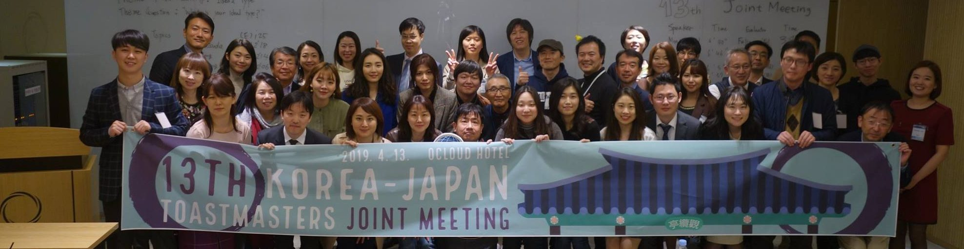 Korea Japan Joint Meeting